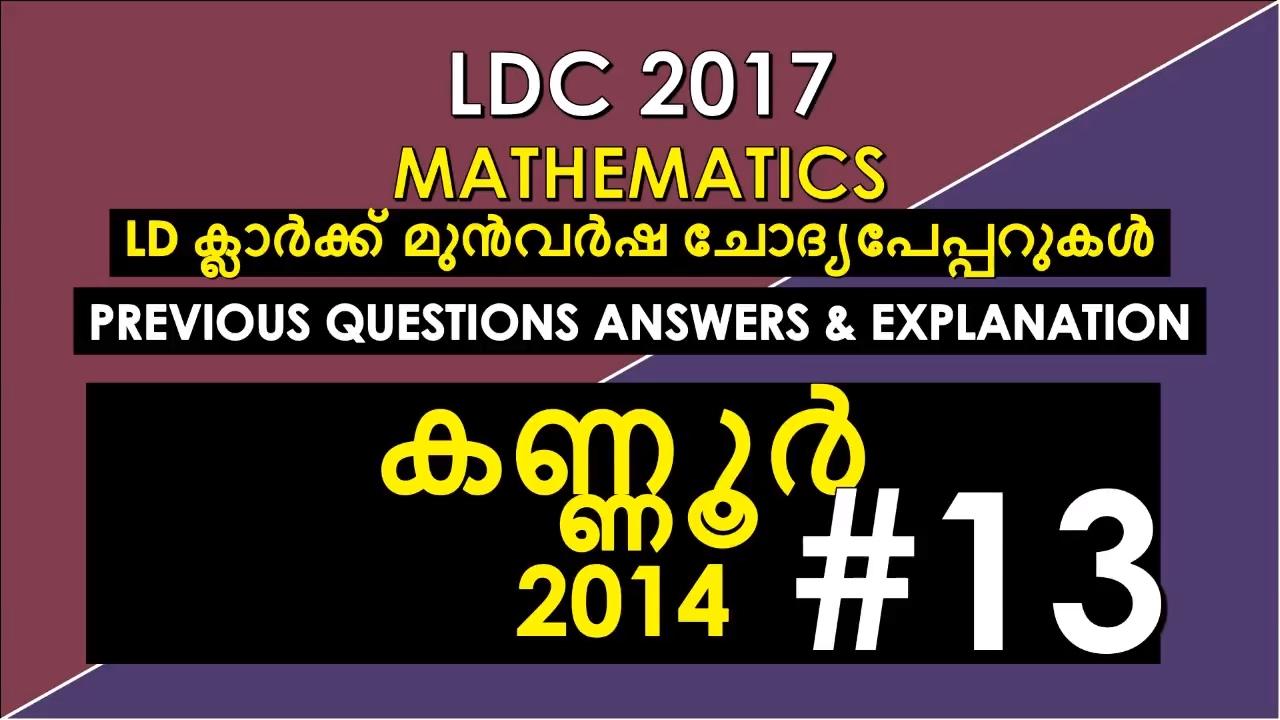Worksheet Maths Malayalam Questions kerala psc ldc 2017 previous question kannur kannur