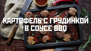 Запеченный картофель с грудинкой в самом вкусном в мире соусе BBQ
