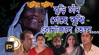 """Bangla Natok """"Buri Chand Geche Buzi Benojole Veshe""""  বুড়ি চাঁদ গেছে বুঝি বেনোজলে ভেসে   hd 1080 """