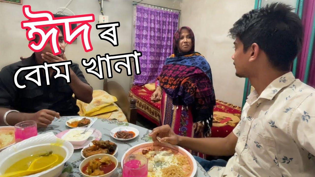 Eid Mubarak dosto - ঈদ special vlog