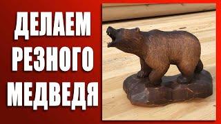 Резной медведь | резьба по дереву | креативщики