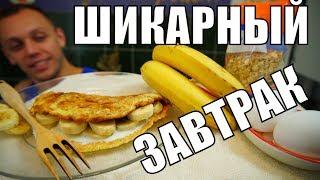 Идея на Завтрак из простых продуктов за 10 минут! А вкусный какой!