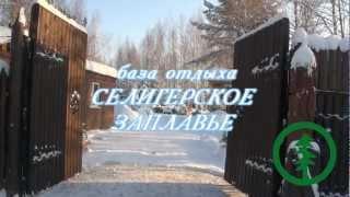 видео официальный сайт базы отдыха
