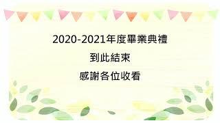 Publication Date: 2021-07-02 | Video Title: 聖公會蒙恩小學 - 2/7 2020-2021年度畢業典禮