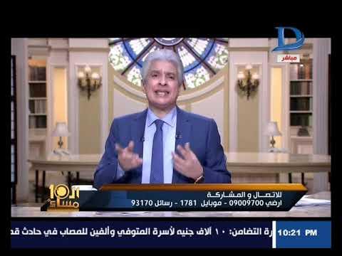 العاشرة مساء|مع وائل الإبراشي حلقة 16-4-2016