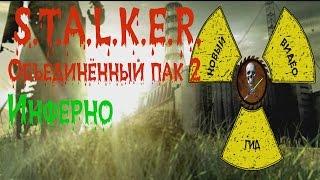 Сталкер ОП 2 Инферно