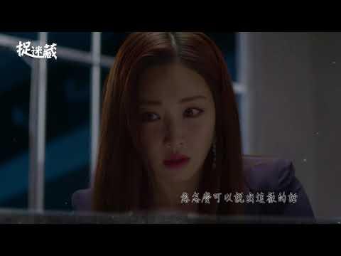 《捉迷藏》EP14|中天娛樂台