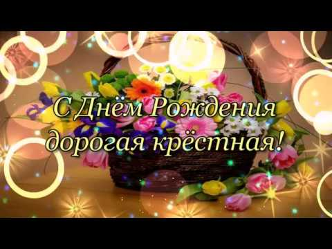C днем рождения♥ КРЕСТНАЯ ♥!  Красивая открытка-поздравление.