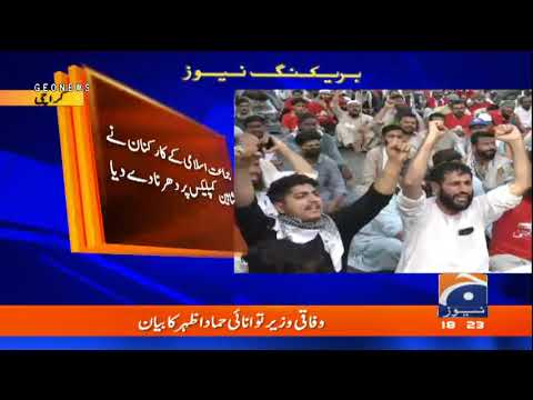 Karachi mai Jamat e Islami ki Rally - Palestine se Izhar e Yakjehti