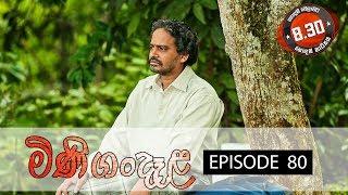 Minigandela | Episode 80 | Sirasa TV 28th September 2018 [HD] Thumbnail
