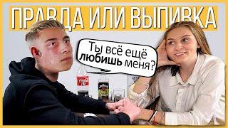 Правда или Выпивка - Бывшие. 1 год отношений, почему расстались?
