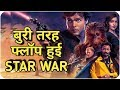 Star wars solo film biggest flop of lucasfilm hollywood news in hindi