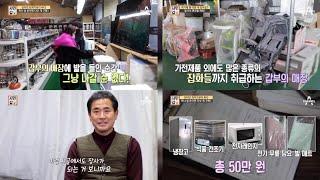 [종합]'서민갑부'천안리퍼브매장,이형신씨의가성비반품가전…