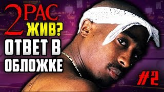 """2Pac (Tupac) ЖИВ? Ответ в обложке альбома """"Теория 7 дней"""" / RAP БЛОГ #2 / ALEKS"""