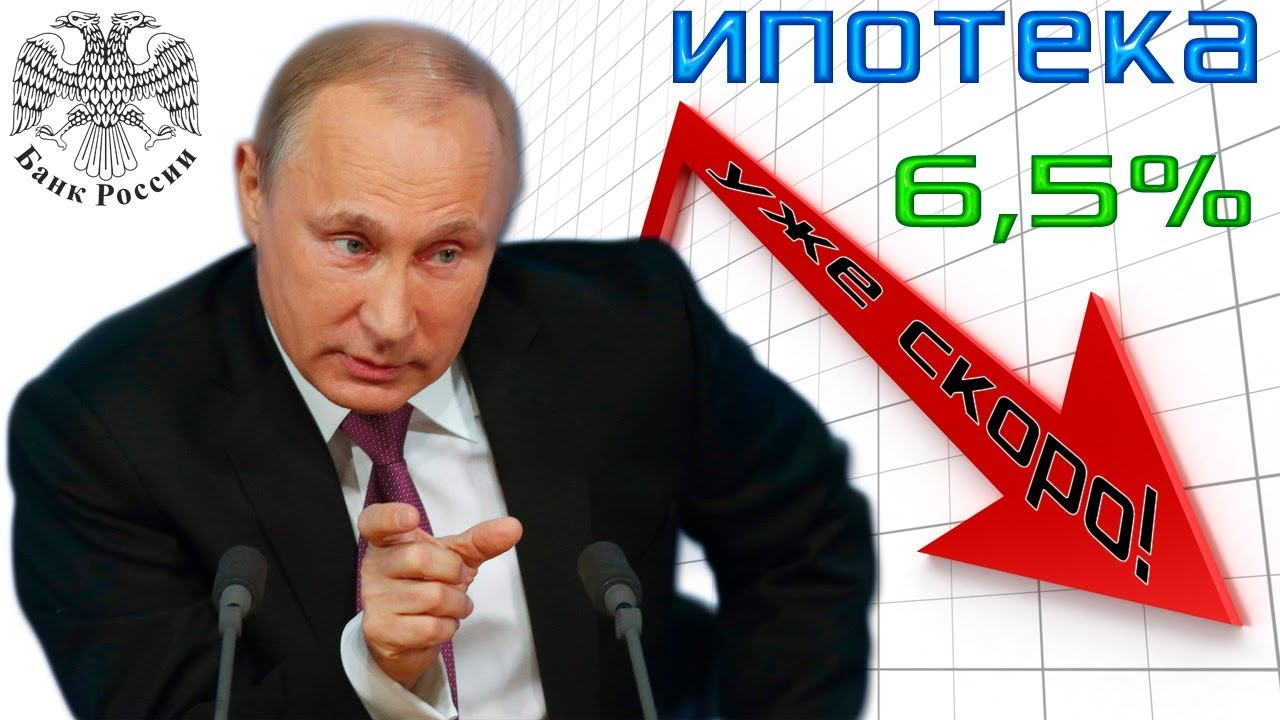 Ипотека в 2018 году (указ Путина): последние новости
