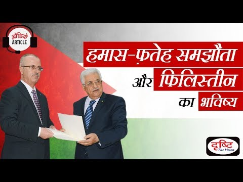 Audio Article - Hamas Fatah Agreement & The Future Of Palestine ( Al-Jazeera)