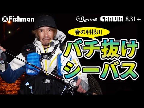 "Fishman TV program〝seabass division 05"""