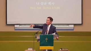 9/15/19 샬롯장로교회 주일예배 설교 나성균 목사