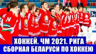 Хоккей ЧМ 2021 Сборная Беларуси по хоккею симпатичная команда с шансами на выход в плей офф