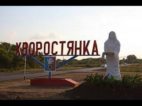 самарская обл село хворостянка знакомства