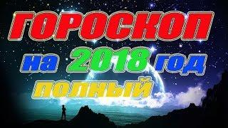 Гороскоп на 2018 год полный