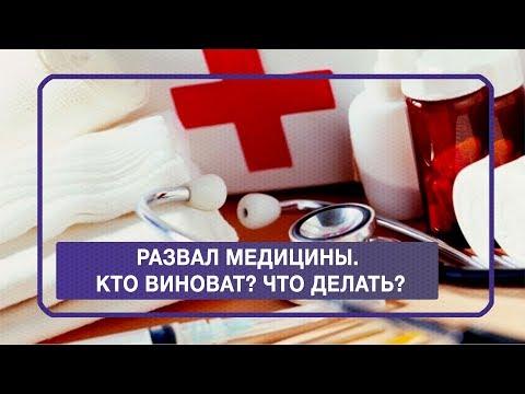 Кто виноват в развале российского здравоохранения, и как не убить оставшееся