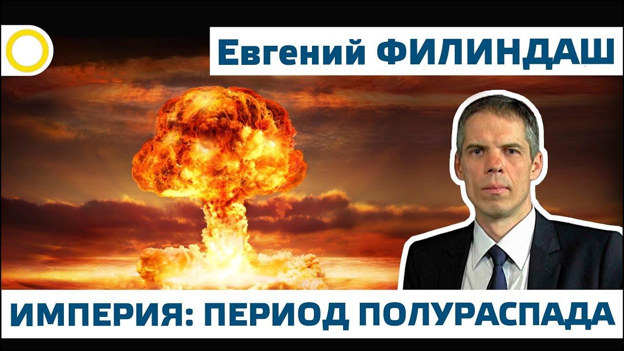 Евгений Филиндаш. Период полураспада империи