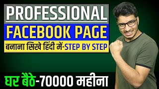 Professional Facebook Page Kaise Banaye || How To Make Facebook Page in Hindi