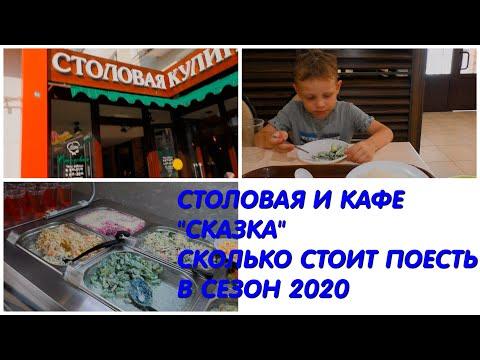#Анапа ☀️ июль,2020 Столовая и кафе Сказка. Зашли перекусить!