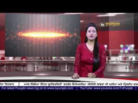 Punjabi NEWS  14 November 2017  TV Punjab