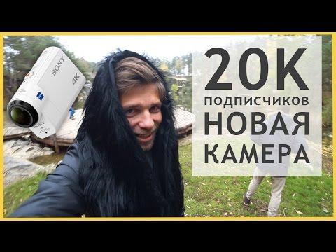 20000 подписчиков и новая камера! VLOG