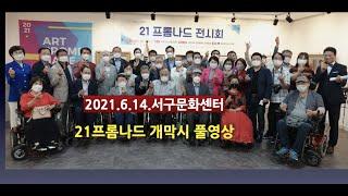 2021아트 프롬나드 전시회,광주 서구문화센터,광주장애…