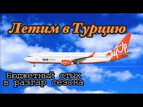 Летим в Турцию / Турция 2019 / Алания 2019