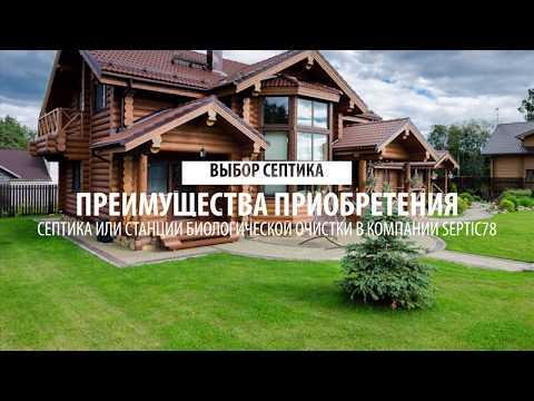 Купить септик для дома в Санкт-Петербурге / Автономная канализация от компании Septik78