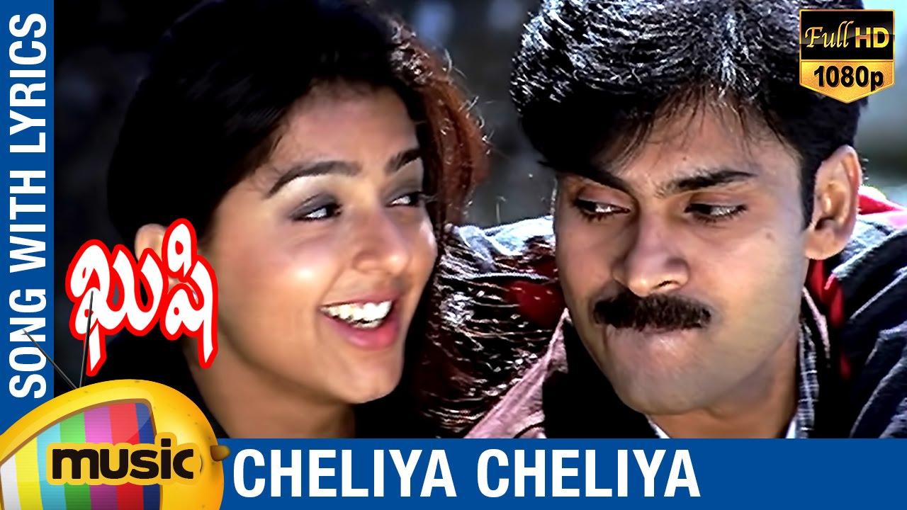 cheliya cheliya telugu video song download