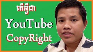 ច្បាប់ Copyright របស់ YouTube ដែលអ្នកគួរដឹង ដើម្បីសុវត្ថិភាព Channel របស់អ្នក