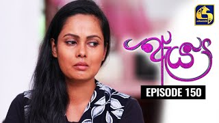 Aeya Episode 150 || ''ඇය ''  ||  14th July 2020 Thumbnail