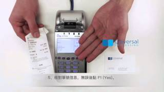 VX520 刷卡机 操作指南 - 取消一筆消費(繁体中文)