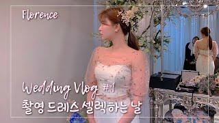 [Wedding Vlog]  촬영드레스 셀렉 l 셀렉 …