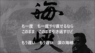 吉幾三 海峡 作詞・作曲 吉 幾三 / 編曲 京 建輔.