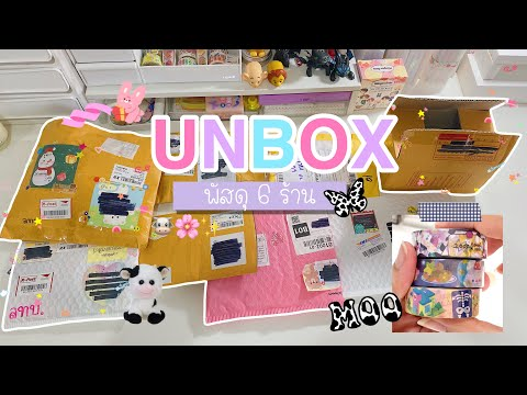 UNBOX ป้ายยาร้านเครื่องเขียนในไอจีต้อนรับเดือนความรัก❤️🥰