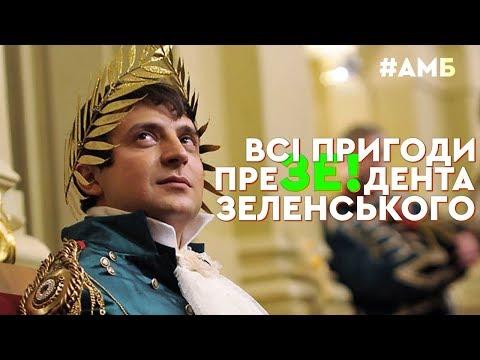 Володимир Зеленський -
