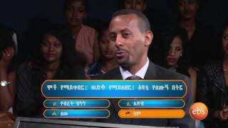 Enkokilish - Part 1 (Ethiopian TV Game Show)