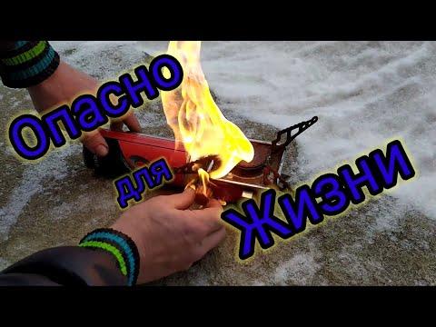 Ремонт газовой горелки! Будьте осторожны!!!