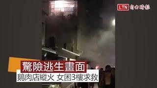 畫面曝光!土城鵝肉店縱火案 3樓女困火場求救