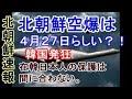 【北朝鮮速報】北朝鮮空爆は4月27日らしい?!韓国発狂 在韓日本人の保護は間に合わない。