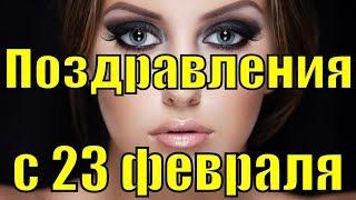 Поздравления с 23 февраля 2019 поздравление с Днем защитника отечества видео красивое