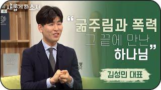 """""""주님, 내가 형제를 지키는 자입니까"""" - 김성민 대표ㅣ새롭게 하소서ㅣ보육원 기독교 고아 대표 브라더스키퍼"""