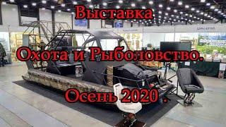 Выставка Охота и рыболовство 2020 Спб