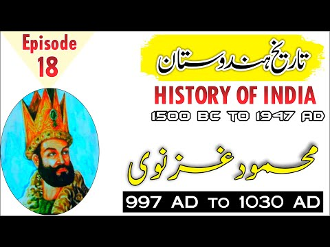 history of india | Episode 18 | mehmood ghaznavi history | Urdu | Hindi | Chapter of History